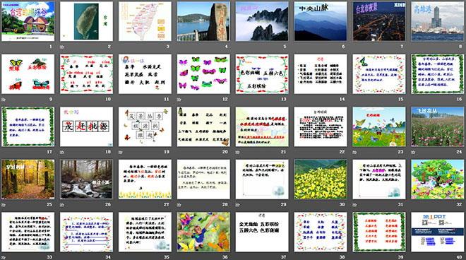 台湾的蝴蝶谷 PPT课件3