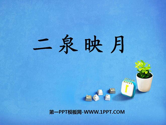 二泉映月 PPT课件3