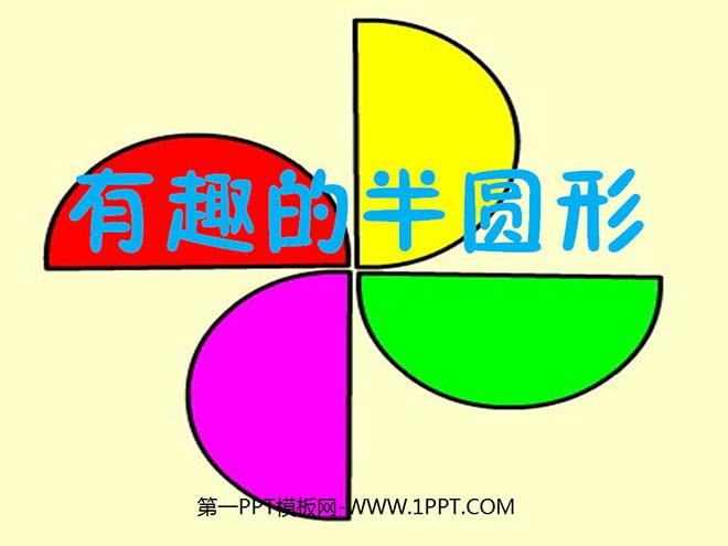 《有趣的半圆形》ppt课件2