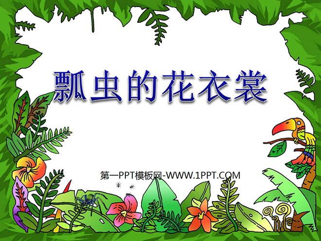《瓢虫的花衣裳》PPT课件2