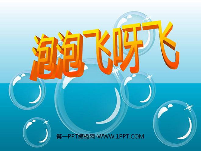 《泡泡飞呀飞》PPT课件3