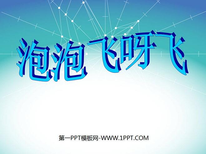 《泡泡飞呀飞》PPT课件4