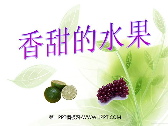 《香甜的水果》PPT课件2