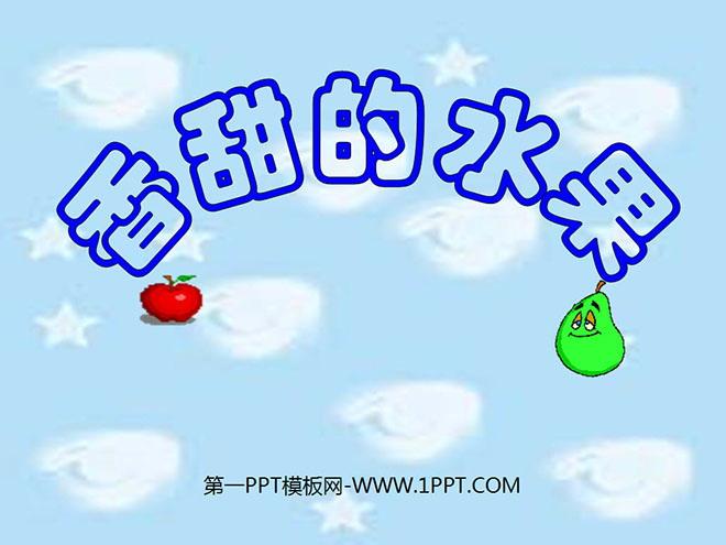 《香甜的水果》PPT课件4