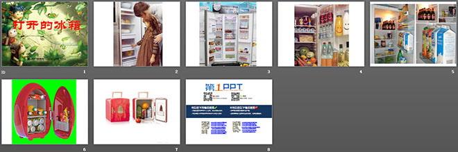 《打开的冰箱》PPT课件