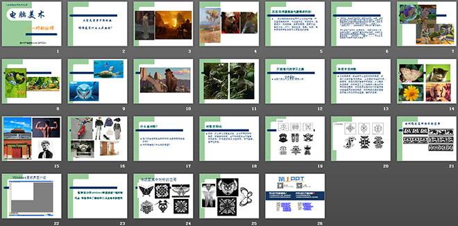 《电脑美术》PPT课件2