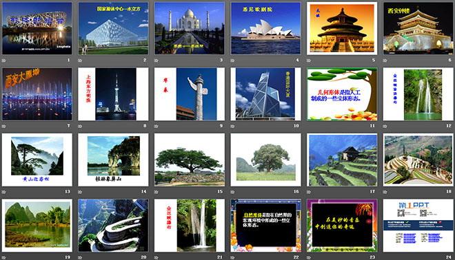 《路途的v路途》PPT形体2眺望你的课件教案图片