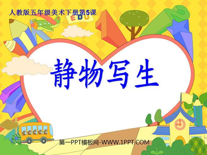 静物写生 PPT课件2