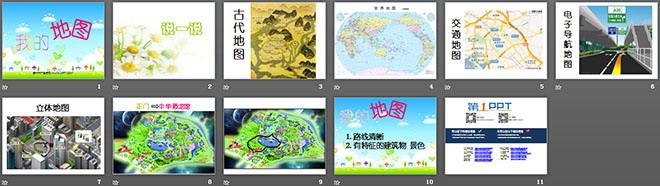 《我的地图》PPT课件