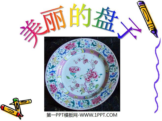 《美丽的盘子》PPT课件