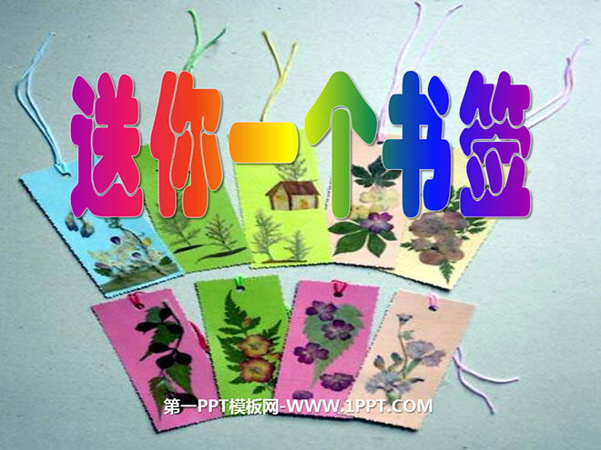 《送你一个书签》PPT课件 书签的作用: 1.提供方便 2.收藏 ... ... ... 制作过程 1.外形( 动物 植物 自然物等) 2.内容(个性) 3.涂色 4.裁剪 5.穿绳 本课件通过大量的精美图片和学生作品展示了小学美术中送你一个书签的教学内容,是非常好的小学美术教学课件。 关键词:送你一个书签课件PPT,一年级下册美术PPT课件下载,一年级美术幻灯片课件下载,送你一个书签PPT课件下载,.