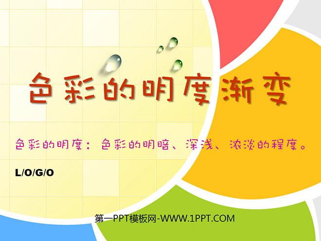 色彩明度渐变ppt_《色彩的明度渐变》PPT课件 - 第一PPT