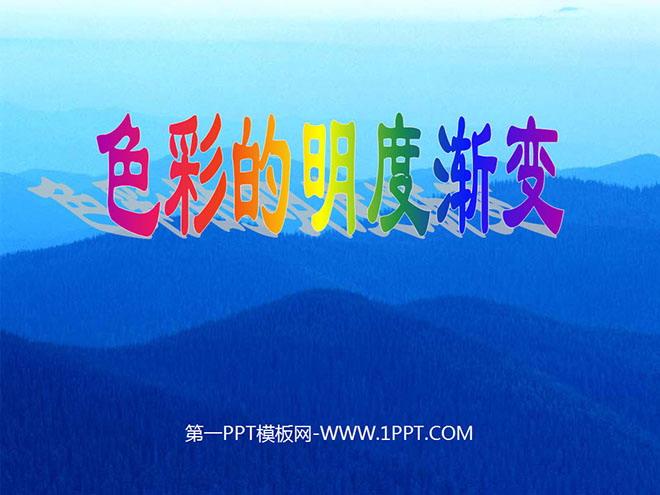 色彩明度渐变ppt_《色彩的明度渐变》PPT课件2 - 第一PPT