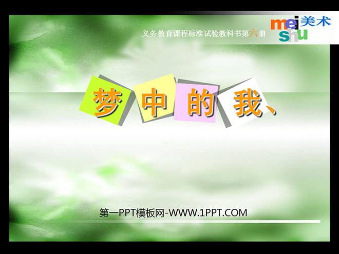 《梦中的我》PPT课件2