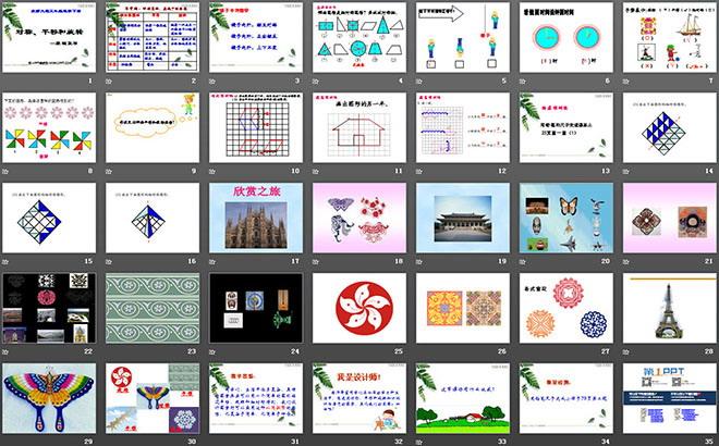 《对称,平移和旋转》图形的运动ppt课件