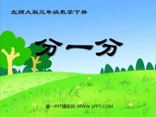 《分一分》�J�R分��PPT�n件3