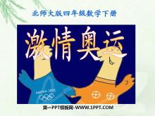 《激情奥运》小数除法PPT课件2