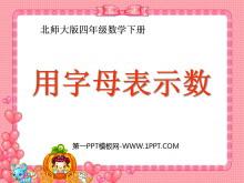 《用字母表示数》认识方程PPT课件2
