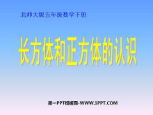 《长方体的认识》长方体PPT课件3
