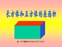 《长方体和正方体的表面积》长方体PPT课件
