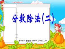 《分数除法》PPT课件6