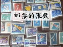 《邮票的张数》用方程解决问题PPT课件