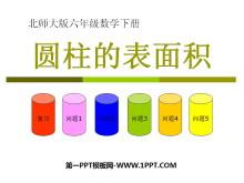 《圆柱的表面积》圆柱与圆锥PPT课件4