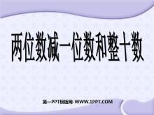 《两位数减整十数、一位数》100以内的加法和减法PPT课件2