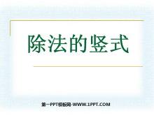 《除法竖式》有余数的除法PPT课件2