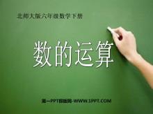 《数的运算》数与代数PPT课件