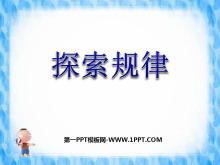 《探索规律》数与代数PPT课件