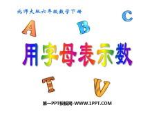 《用字母表示数》数与代数PPT课件