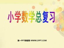 《小学数学总复习》PPT课件2