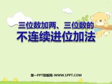 《三位数加两三位数的不连续进位加法》两三位数的加法和减法PPT课件