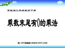 《乘数末尾有0的乘法》两位数乘两位数PPT课件