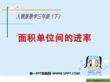 《面积单位间的进率》长方形和正方形的面积PPT课件2