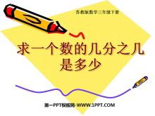 《求一个数的几分之几是多少》分数的初步认识PPT课件