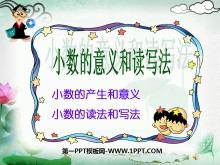 《小数的意义和读写法》小数的初步认识PPT课件