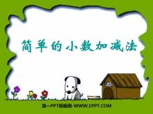 《简单的小数加减法》小数的初步认识PPT课件