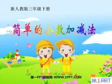 《简单的小数加减法》小数的初步认识PPT课件2