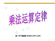 《乘法运算定律》运算律PPT课件