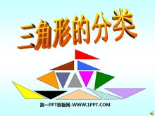 《三角形的分类》三角形平行四边形和梯形PPT课件2