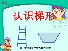 《认识梯形》三角形平行四边形和梯形PPT课件2