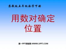 《用数对确定位置》确定位置PPT课件