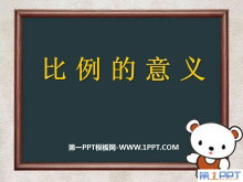 《比例的意义》比例PPT课件5