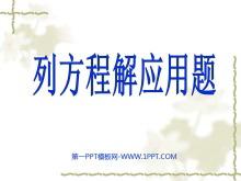 《列方程解决实际问题》简易方程PPT课件2