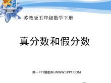 《真分数和假分数》认识分数PPT课件