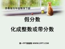 《假分数化成整数或带分数》认识分数PPT课件2
