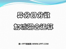 《异分母分数加减混合运算》分数加法和减法PPT课件