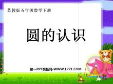 《圆的认识》圆PPT课件3